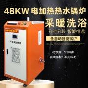 48千瓦电加热热水锅炉