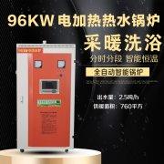 96KW电加热取暖锅炉