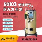 50kg燃油燃气蒸汽发生器锅炉