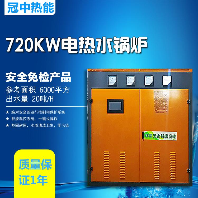 720kw电热水采暖锅炉