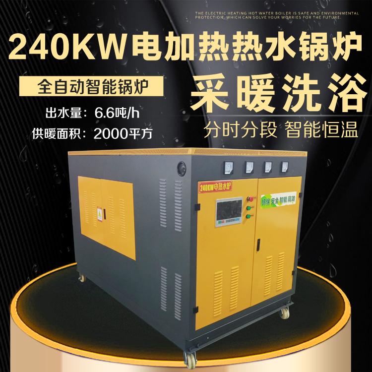 240千瓦电机热热水供暖锅炉