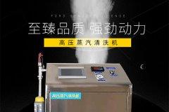 高压蒸汽清洗机的工作原理及应用领域